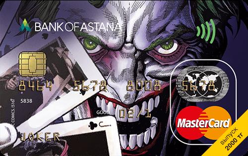 Банк Астаны — Карта «Joker» MasterCard Standard доллары